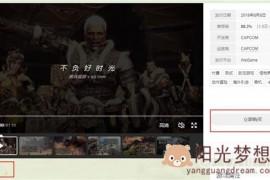 Wegame《怪物猎人:世界》因版权问题惨遭下架 玩家现可退款