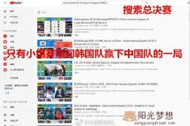 LOL亚运会中国队夺冠视频被删!多名主播选手韩国账号被封?