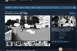 steam游戏新加一款免费下载丧尸学院 Zombie school