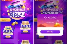 京东双十一解锁店铺赢取3亿京豆 每日数量有限
