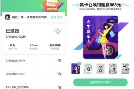 腾讯WIFI管家集卡召唤锦鲤赢888元现金和腾讯视频VIP