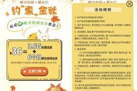 36元购买6个月腾讯视频VIP+3.6G流量 腾讯福利日
