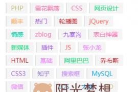 利用JavaScript和CSS实现多彩tag标签