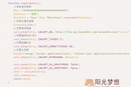 PHP博客_天气API接口的实现代码,实况天气,生活指数等