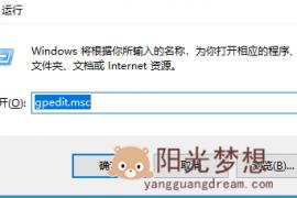 Windows远程桌面连接出现身份验证错误 要求的函数不受支持的解决方法
