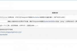 【程序发布】Z-Blog PHP网站留言自动推送到Telegram
