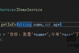 【代码】.NET Core的依赖注入